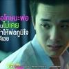 project S series SOS、EP01を見たよ 〜タイドラマが好き〜