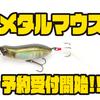 【イマカツ】コンパクトペンシルポッパー「メタルマウス」通販予約受付開始!