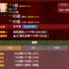 【将棋ウォーズ】負けると勝つまでやりたくなる将棋ウォーズ、対策は7つの「(一人)棋戦」