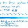 #0266 PILOT 色彩雫 紺碧