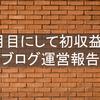 2カ月目にして初収益!!【ブログ運営報告】