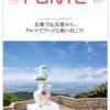 FONTE(フォンテ) Vol.119が発刊されました!店長タカサキも「ひっそりと」登場しております