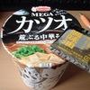 エースコック『MEGAカツオ 荒ぶる中華そば』カツオのウマさをとことん味わう濃厚醤油スープ