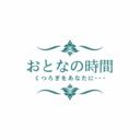 名古屋メンズエステ「おとなの時間」スタッフBlog