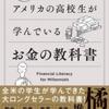 【毎週日曜更新】本の要約・考察第13回~『お金の教科書』~
