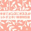 表参道・原宿でメンズにオススメなカットが上手い美容院10選!実際に行ったお店もあり!
