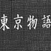 映画14.祖父母が亡くなったのに涙が出ない私と『東京物語』