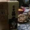 ぬちぐすいやさ~!沖縄のお酒「泡盛」対決!「北谷長老」VS.「菊之露VIPゴールド」