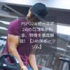 PSPO24(ピースポ24)の口コミや料金、特徴を徹底解説!【24hスポーツジム】
