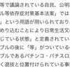 日本でギャンブル依存症を保険適用する事の法的な問題点について