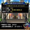 level.262【青い霧・ウェイト120】第26回闘技場チャレンジカップ初日