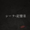 【シノアリス】 -踏破- 時空ノ探究者 シーラの記憶Ⅱ