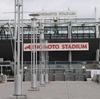 飛田給駅(とびたきゅうえき)から「東京スタジアム」へのアクセス(行き方)