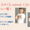 【バースデイ】話題の新ブランド「cottoli(コトリ)」アイテム一覧