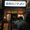 大森で喜多方ラーメン坂内480円を食す!