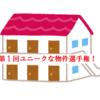 【なんでも選手権】第1回:ユニークな物件選手権(一軒家部門)