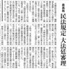 ★選択的夫婦別姓は壮大な日本破壊計画だ。