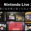2019開催直前!「Nintendo Live 2018」昨年の思い出を振り返ってみよう訪問記