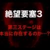 富士急ハイランド攻略★絶望要塞3  [ 第3ステージは本当に存在するのか!? ]