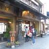 宮島初詣 あなごめし うえのに行ってみた Miyajima Hiroshima Japan