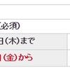 【出店者向け】Yahoo!ショッピングのポイント原資負担料率が1%→2.5%に増加 4月1日から