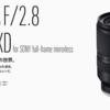 タムロンのフルサイズEマウントレンズ「17-28mm F/2.8 Di III RXD」が発表されました!
