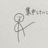 【Daigo式】1日中1つのことに集中する時間管理法