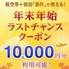 これはお得!ANA国内ツアーで1万円使えるクーポンが出ています