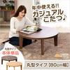 こたつテーブル家具通販 カジュアル丸こたつ【-Topo-トーポ(丸型・80cm幅)】(こたつ 丸 80)