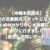 【沖縄本島観光】次の定番観光スポットになる?DMMかりゆし水族館に遊びに行きました【感想・訪問レポート】