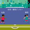 [Scratch] サッカーゲーム(PK戦)を作ろう!-ゴール判定と先攻・後攻選択メニュー(5/6) -