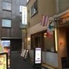「タイ・セレクト」に選ばれてる「バンコクスパイス」新宿にあるメッチャ美味しいタイ料理屋さんです(ランチ営業やってます)