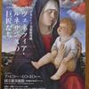山の日の今日は九龍の希望で国立新美術館の美術展を観に行く。