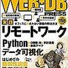 雑誌WEB+DB Pressに「Pythonでデータ可視化」を書かせていただきました