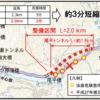 宮崎県 国道327号「尾平トンネル」が開通