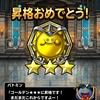【DQMSL】マスターズGPゴールデン3昇格