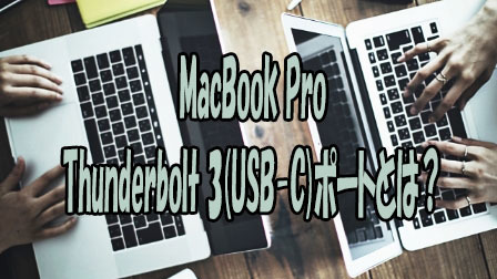 新型MacBook ProのThunderbolt 3(USB-C)ポートとは?