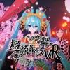 【無料PSVRソフト】超歌舞伎VR~花街詞合鏡~を徹底的にレビュー