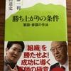 【読書】勝ち上がりの条件〜軍師・参謀の作法〜