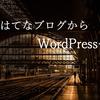 いきおいではてなブログからWordPressへ引越してみた!