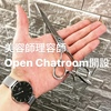 美容師理容師Open Chatroom in LINE