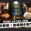 【伊勢市駅】鉄板焼き「伊勢路」のお好み焼が美味しすぎる!【伊勢グルメ/居酒屋/肉料理】