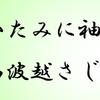 """小倉百人一首 歌四十二番 """"契りきなかたみに袖をしぼりつつ"""""""