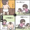 お風呂後の重労働【生後9カ月】
