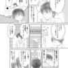 ゴロトシBL漫画 寿くんの悩みごと2(改訂)