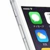 iOS 8は9月17日にリリース