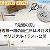 『鬼滅の刃』時透無一郎の誕生日は8月8日【キャラ誕】 | オリジナルイラスト公開