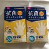100円ショップ/ダイソー「こどもサイズ抗菌ポリエチレン手袋」を発見!