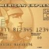 【セゾンゴールド・アメリカン・エキスプレスカード】のメリット・デメリット 海外留学・旅行におすすめクレジットカード