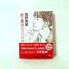 西野亮廣さんの著書【新・魔法のコンパス】を読んだ感想です